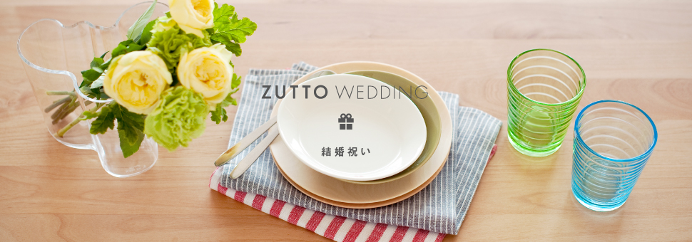 ZUTTO WEDDING 結婚祝い